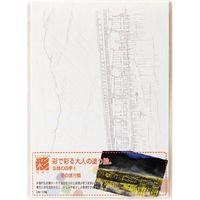 あかしや 彩で彩る大人の塗り絵 京都の四季4 AO-12N 10枚(直送品)