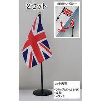 東京製旗 ミニフラッグ イギリス国旗【スタンドセット】 401123 1個(2セット入)(直送品)