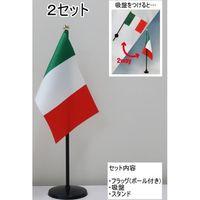 東京製旗 ミニフラッグ イタリア国旗【スタンドセット】 401125 1個(2セット入)(直送品)