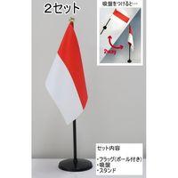 東京製旗 ミニフラッグ インドネシア国旗【スタンドセット】 401129 1個(2セット入)(直送品)
