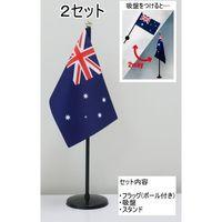 東京製旗 ミニフラッグ オーストラリア国旗【スタンドセット】 401181 1個(2セット入)(直送品)