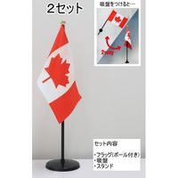 東京製旗 ミニフラッグ カナダ国旗【スタンドセット】 401204 1個(2セット入)(直送品)