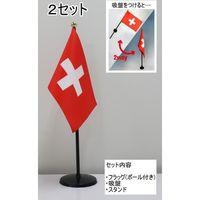 東京製旗 ミニフラッグ スイス国旗【スタンドセット】 401341 1個(2セット入)(直送品)