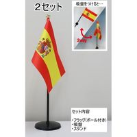 東京製旗 ミニフラッグ スペイン(紋章入)国旗【スタンドセット】 401344 1個(2セット入)(直送品)