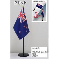 東京製旗 ミニフラッグ ニュージーランド国旗【スタンドセット】 401525 1個(2セット入)(直送品)