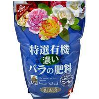 花ごころ 特選有機 濃いバラの肥料 2.5kg 1セット(8個入)(直送品)