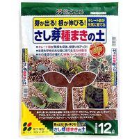 花ごころ さし芽・種まきの土 12L 1セット(6個入)(直送品)