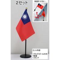 東京製旗 ミニフラッグ 台湾(中華民国)国旗【スタンドセット】 401403 1個(2セット入)(直送品)