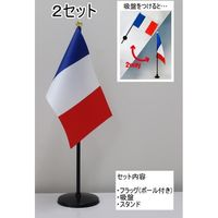 東京製旗 ミニフラッグ フランス国旗【スタンドセット】 401647 1個(2セット入)(直送品)
