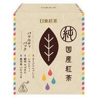 三井農林 日東紅茶 純国産紅茶ティーバッグバラエティ 1袋(8バッグ)