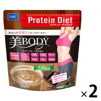 DHC(ディーエイチシー) プロテインダイエット 美Body チョコ味 1セット(2個) ダイエットドリンク・スムージー