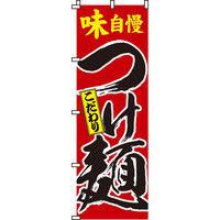 イタミアート 味自慢つけ麺 のぼり旗 0010003IN(直送品)