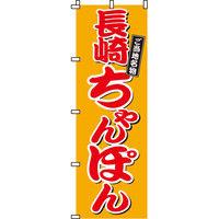 イタミアート 長崎ちゃんぽん のぼり旗 0010016IN(直送品)