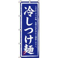 イタミアート 冷しつけ麺 のぼり旗 0010034IN(直送品)
