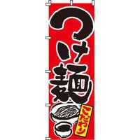イタミアート つけ麺(赤) のぼり旗 0010036IN(直送品)