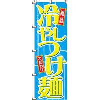 イタミアート 冷やしつけ麺 のぼり旗 0010056IN(直送品)