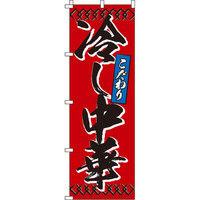 イタミアート 冷し中華 赤 のぼり旗 0010085IN(直送品)