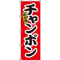 イタミアート ちゃんぽん のぼり旗 0010115IN(直送品)