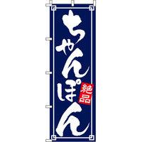 イタミアート ちゃんぽん のぼり旗 0010116IN(直送品)