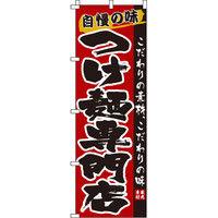 イタミアート つけ麺専門店 のぼり旗 0010172IN(直送品)