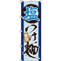 イタミアート 塩つけ麺 のぼり旗 0010173IN(直送品)