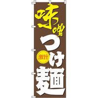 イタミアート 味噌つけ麺 のぼり旗 0010174IN(直送品)