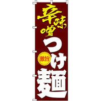 イタミアート 辛味噌つけ麺 のぼり旗 0010176IN(直送品)