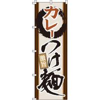 イタミアート カレーつけ麺 のぼり旗 0010177IN(直送品)
