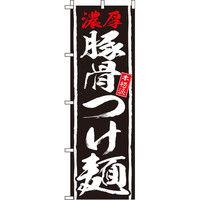 イタミアート 豚骨つけ麺 のぼり旗 0010183IN(直送品)