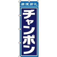 イタミアート チャンポン のぼり旗 0010316IN(直送品)