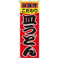 イタミアート こだわり皿うどん のぼり旗 0010317IN(直送品)