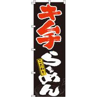 イタミアート キムチらーめん のぼり旗 0010393IN(直送品)