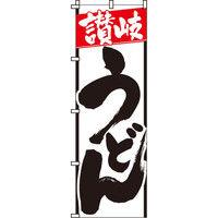 イタミアート 讃岐うどん のぼり旗 0020006IN(直送品)