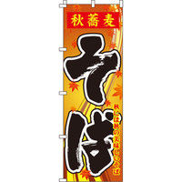 イタミアート 秋蕎麦そば のぼり旗 0020147IN(直送品)