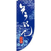 イタミアート そうめん 紺 Rのぼり (棒袋仕様) 0020154RIN(直送品)