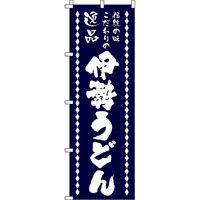 イタミアート 伊勢うどん のぼり旗 0020244IN(直送品)