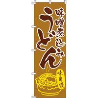 イタミアート 味噌煮込みうどん のぼり旗 0020248IN(直送品)