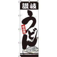 イタミアート 讃岐うどん のぼり旗 0020253IN(直送品)