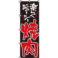 イタミアート 焼肉(焼き肉) のぼり旗 0030006IN(直送品)