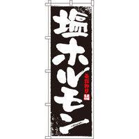 イタミアート 塩ホルモン のぼり旗 0030011IN(直送品)