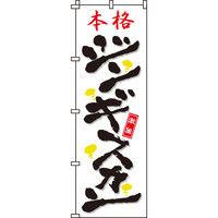 イタミアート ジンギスカン のぼり旗 0030081IN(直送品)