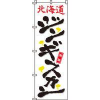 イタミアート 北海道ジンギスカン のぼり旗 0030082IN(直送品)