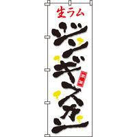 イタミアート 生ラムジンギスカン のぼり旗 0030083IN(直送品)