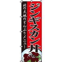 イタミアート ジンギスカン丼 のぼり旗 0030086IN(直送品)