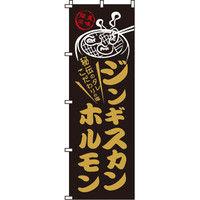 イタミアート ジンギスカンホルモン のぼり旗 0030087IN(直送品)