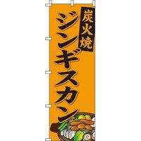 イタミアート 炭火焼ジンギスカン のぼり旗 0030088IN(直送品)