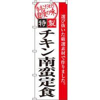 イタミアート チキン南蛮定食 のぼり旗 0040095IN(直送品)