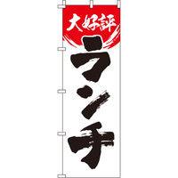 イタミアート 大好評 ランチ のぼり旗 0040385IN(直送品)