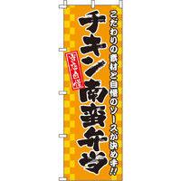 イタミアート チキン南蛮弁当 のぼり旗 0060086IN(直送品)