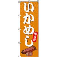 イタミアート いかめし のぼり旗 0060091IN(直送品)